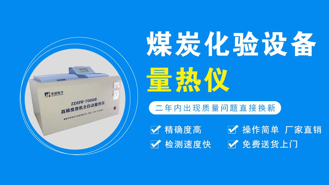 固体危废热值测定仪 鹤壁华诺煤炭检测仪厂家直销 质量有保证