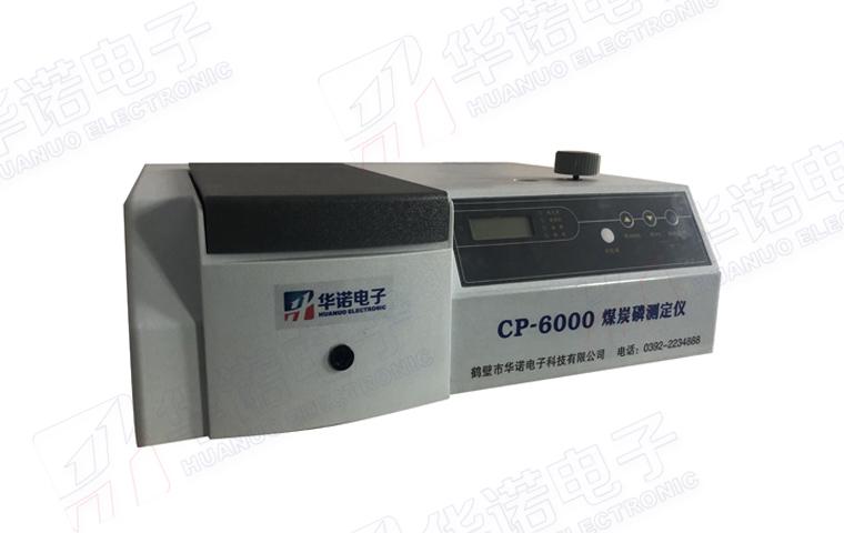 煤中磷含量测定仪 鹤壁华诺专业制造