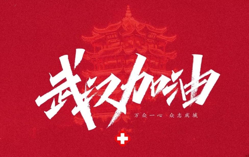 鹤壁华诺2020年春节假期延长通知