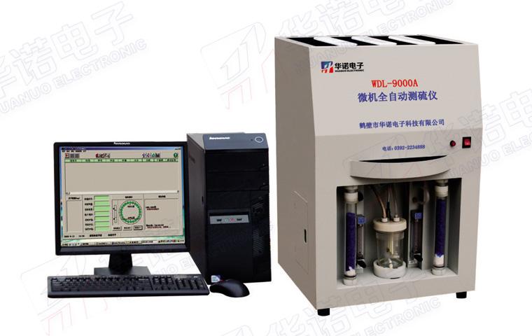WDL-9000A微机全自动测硫仪