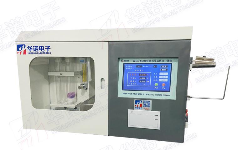 WDL-8000B微机快速一体硫